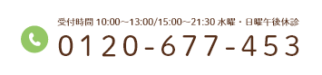 0120-677-453